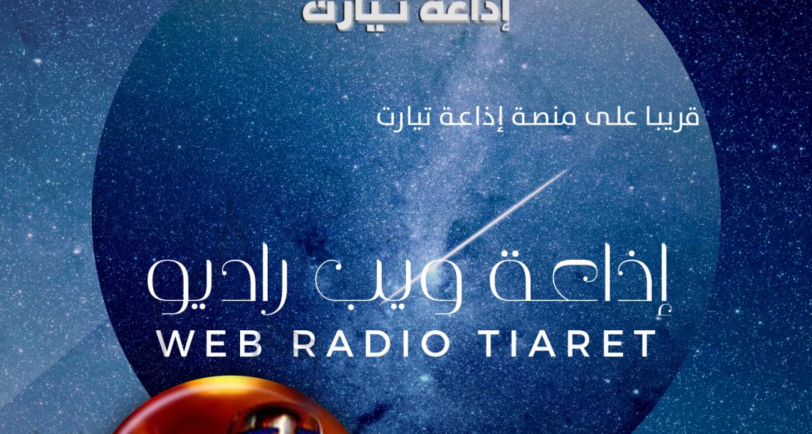 قريبا إذاعة تيارت تطلق أول إذاعة جهوية  ويب عبر منصتها الرقمية